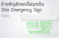 Emergency Sign Promotion
