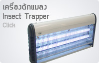 Insect Trapper Promotion